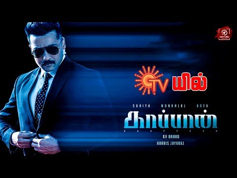 Kaappaan Mass Update From Team | Suriya | Mohanlal | Arya | K V Anand