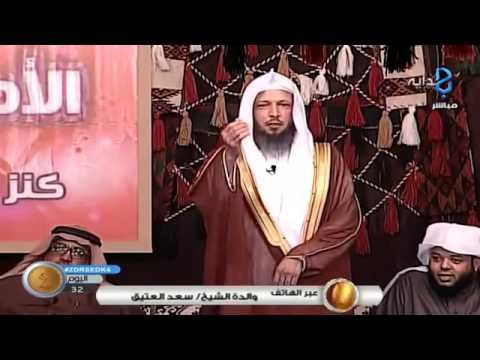 اتصال والدة الشيخ سعد العتيق ،، تأمل كيف كان رده .