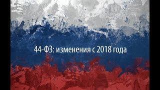 44-ФЗ: изменения с 2018 года