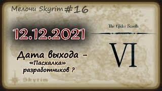 Мелочи Skyrim #16. Пасхалки, отсылки, секреты... и прочие выдумки :)