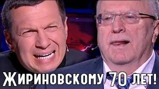 Владимир Жириновский - ЛУЧШЕЕ интервью Соловьеву! На 70 лет!
