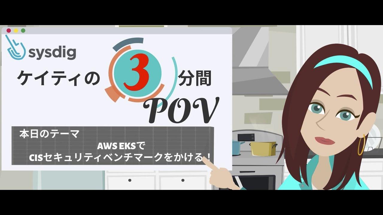 ケイティの3分間POV AWS EKSでCISセキュリティベンチマークをかける