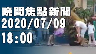 比特犬攻擊土狗「狂咬32秒」主人一家5口拉不住! 【中天晚間焦點新聞】2020.07.09