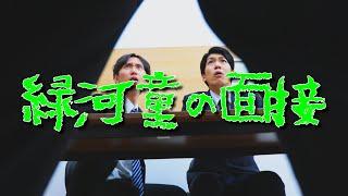 【ショートムービー】『緑河童の面接』