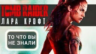 Tomb Raider: Лара Крофт - все что вы не знали об этом фильме