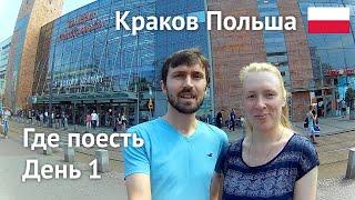 Краков, Польша – Где вкусно поесть, день 1