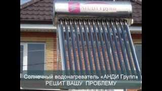 Солнечный коллектор Дача-Люкс  XFS-II-24-200 бак 200л нержавеющая сталь от компании Производственная компания «АНДИ Групп» - видео