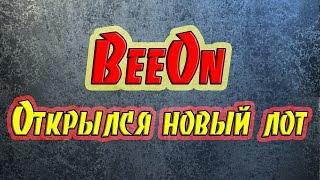 BeeOn.Club - BeeOn Открылся новый лот