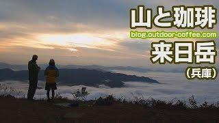 【山と珈琲】雲海の山コーヒーと城崎温泉【来日岳/兵庫県】