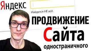 SEO продвижение landing page   Раскрутка сайта в Яндексе и Google самостоятельно
