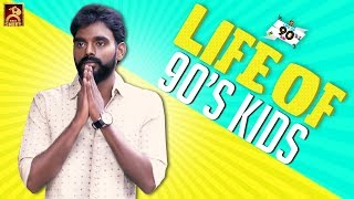 Life of 90