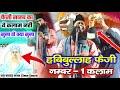 Habibullah Faizi Naat Dho Kalam Ko Mushk Se Fir   Azmat-e-Rasool Conference   Asandapur Gopalganj