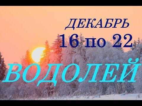 ВОДОЛЕЙ. ПРОГНОЗ на НЕДЕЛЮ с 16 по 22 ДЕКАБРЯ 2019 г.