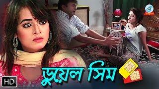 ডুয়েল সিম - Dual Sim   Full Bangla Natok    DA Tayeb, Israt Jahan Isha
