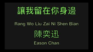 陳奕迅 (Eason Chan)   讓我留在你身邊 (Rang Wo Liu Zai Ni Shen Bian) Pinyin And English