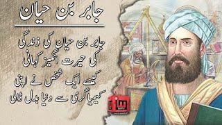 The life story of Jabir Bin Hayan   Father of chemistry   Muslim Scientist   Ghalib Sultan   IM Tv