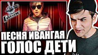 Реакция на Ивангай в шоу Голос (Песня #ДЕЛАЙПОСВОЕМУ) EeOneGuy Делай По Своему
