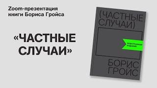 Презентация книги Бориса Гройса «Частные случаи»