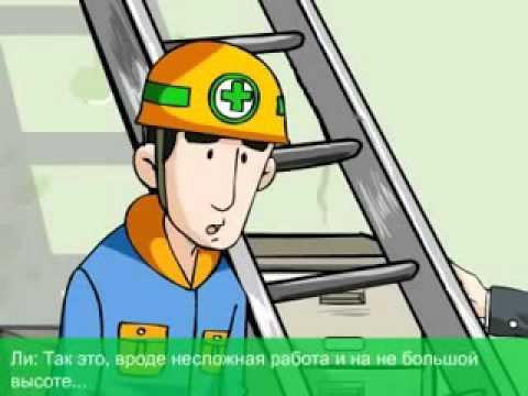 Охрана труда. Падение с передвижной лестницы