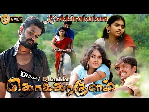 Kokkirakulam tamil full movie 2016 |new exclusive tamil movie | latest online movie 2016 new release