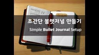 누구나 만들 수 있는, 초간단 불렛저널 (Simple Bullet Journal Setup) _ Feat. Hobonichi Techo Template