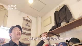 あってくれてありがとう:TEXAS CLOTHING(彦根市)編