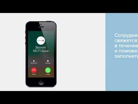 АИС НГС: как правильно подать документы на кредит МСП Банка