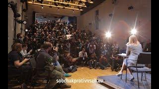 Пресс-конференция Ксении Собчак 24 октября