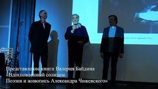 Валерий Байдин,  Алексей Рыбаков,  Павел Хотин - Вдохновленный солнцем (фрагмент)