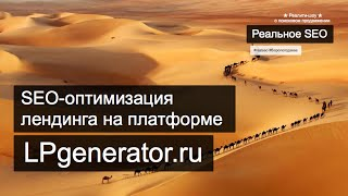 SEO-оптимизация лендинга на LPgenerator ★ Реальное SEO