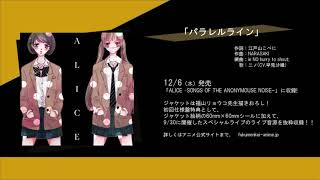 inNOhurrytoshout;_パラレルライン_音源試聴