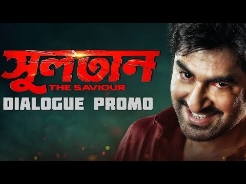 SULTAN-THE SAVIOUR | DIALOGUE PROMO | JEET | MIM | PRIYANKA | RAJA CHANDA |