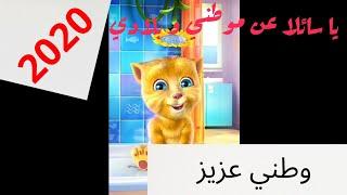 نشيد وطني عزيز مجاني Mp3