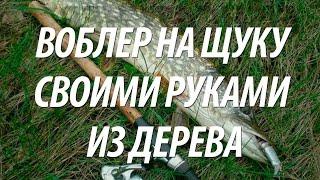 Самодельные воблеры для рыбалки размеры