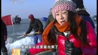 美丽中国乡村行 [生活567]查干湖冬捕(20120118)