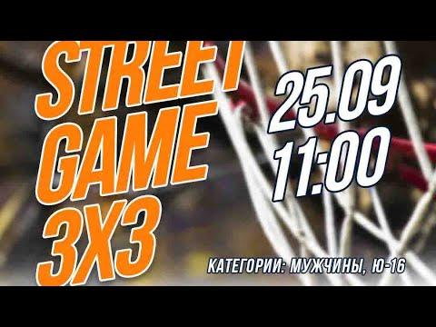 Street Game 3x3. Заверни с собой - DGK. 25.09.2021. Полуфинал