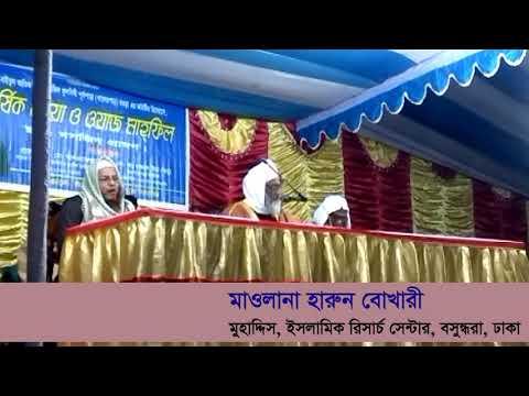 বুকের কেমন পাটা থাকলে এভাবে হক কথা বলা যায় - Maulana Harun Muhaddis I New Waz 2019 I