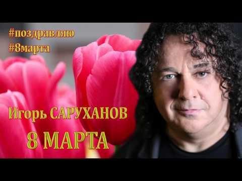 Игорь Саруханов - 8 марта