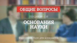 А 1.15 Основания науки - Философия науки для аспирантов