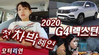 [모터리언] 2020 G4 렉스턴 시승기 & 차박