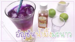 SistaCafe Channel : วิธีทำน้ำอัญชันน้ำผึ้งมะนาว