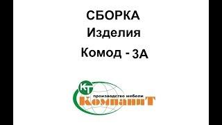 Комод 3А от компании Укрполюс - Мебель для Вас! - видео
