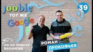 Роман Прокофьев: Jooble как Google, но по поиску вакансий