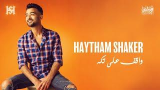 Haytham Shaker – Wa2ef 3ala Takaa (Official Lyrics Video) | هيثم شاكر - واقف علي تكه تحميل MP3
