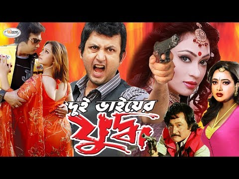 Dui Bhaiyer Juddho I দুই ভাইয়ের যুদ্ধ I Amin Khan I Popy I Ujjal I SahanazI Action Movie I Rosemary