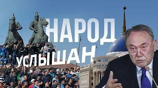 Народ услышан - Митинги и Назарбаев