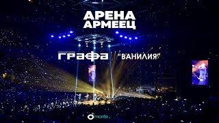 Grafa - Vanilia - Live at Arena Armeec 2017