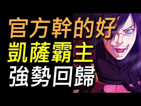 【傳說對決】官方幹的好「凱薩霸主」強勢回歸!這個版本是個笑話!下個版本回打爆你!玩射手最害怕的存在沒有之一!