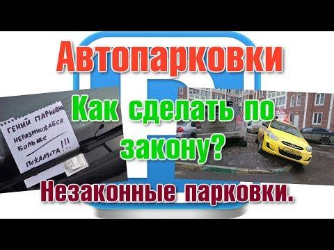 Автопарковка у дома.  Как сделать по закону?  Незаконные парковки.