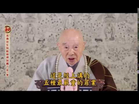 Tập 3 – Niệm Phật Vãng Sanh – Tôi Có Thể Làm Được Hay Không? Hòa thượng Tịnh Không